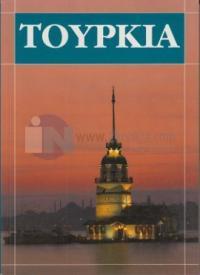 Topkapı Kitabı-Yunanca