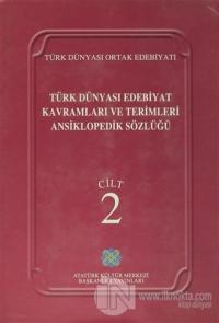 Türk Dünyası Edebiyat Kavramları ve Terimleri Ansiklopedik Sözlüğü Cilt: 2 (Ciltli)