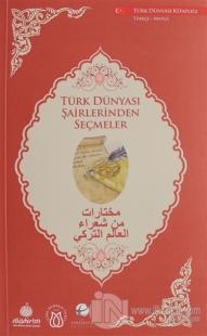 Türk Dünyası Şairlerinden Seçmeler (Türkçe - Arapça)