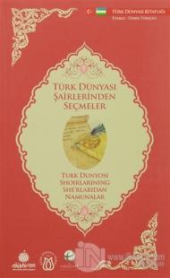 Türk Dünyası Şairlerinden Seçmeler (Türkçe - Özbek Türkçesi)