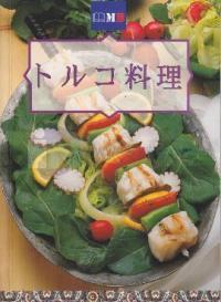 Türk Mutfağı (Japonca)