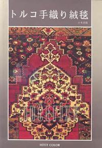 Turkish Handmade Carpets (Japonca)