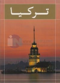 Türkiye (Arapça) Kolektif