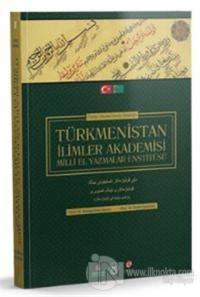 Türkmenistan İlimler Akademisi Milli El Yazmalar Enstitüsü