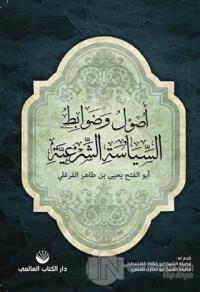 Usulü ve Zavabitu's Siyaseti'ş Şer'iyye (Arapça)