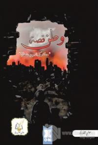Vatan Hikayesi (Arapça)