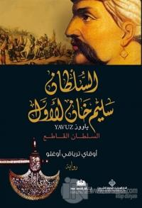 Yavuz (Arapça) الملطان سليم خان الاول