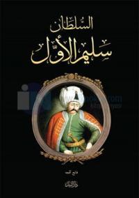 Yavuz Sultan Selim (Arapça) Fatih Akçe