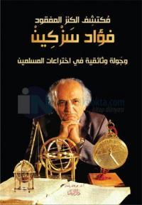 Yitik Hazinenin Kaşifi Fuat Sezgin (Arapça)