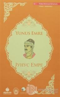 Yunus Emre (Türkçe-Makedonca)