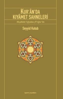 Kur'ân'da Kıyâmet Sahneleri