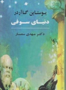 Sofie'nin Dünyası Farsça Kitap کتاب دنیای سوفی: رمان تاریخ حکمت غرب