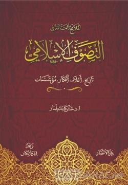 Ana Hatlarıyla Tasavvuf ve Tarikatlar Arapça (Ciltli)