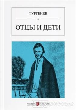 Babalar ve Oğulları (Rusça)