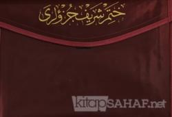 Cami Boy Kur'an-ı Kerim Hatmi Şerif Cüzü (30 Cüz Kılıflı)