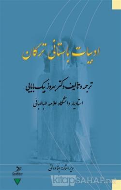 Edebiyat-e Bastani-ye Torkan
