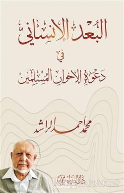 El-Bu'du'l-İnsani fi-Da'veti'l-İhvani'l-Müslimin