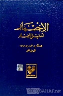 El-İhtiyar (5 Cilt Birarada) - Lacivert Kapak (Ciltli)