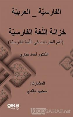 Farsça Arapça Sözlük