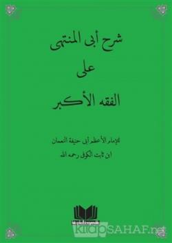 Fıkhül Ekber (Arapça)