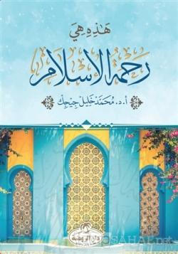Hazihi Hiye Rahmetü'l İslam