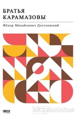 Karamazov Kardeşler (Rusça)