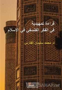 Kıraatun fi'l-Fikri'l-Felsefi fi'l-İslam