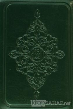 Kur'an-ı Kerim (Kılıflı)