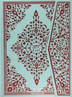 Kur'anı Kerim (Cami Boy) (Ciltli)