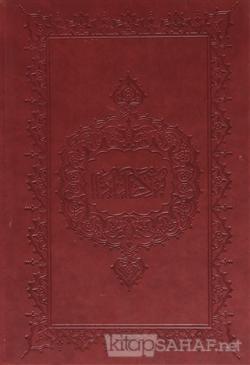 Kur'an-ı Kerim Hafız Boy İnce Kırmızı Kapak (Ciltli)