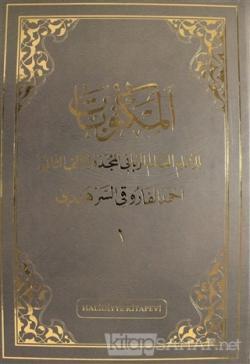 Mektubatı Rabbani Arapça 2 Cilt Takım (Ciltli)