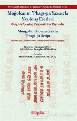Moğolcanın Phags-Pa Yazısıyla Yazılmış Eserleri - Mongolian Monuments in Phags-Pa Script