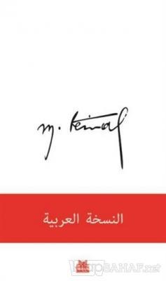 Mustafa Kemal (Arapça)