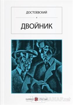 Öteki (Rusça)