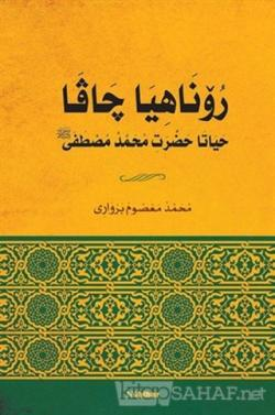 Roniya Çavan Heyata Hezreti Muhammed Mustafa (Ciltli)