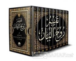 Ruhul Beyan Arapça (10 Cilt Takım) (Ciltli)