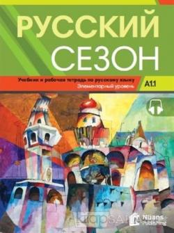 Russkiy Sezon A1.1 Rusça Ders ve Çalışma Kitabı