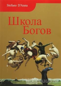 Tanrılar Okulu (Rusça)