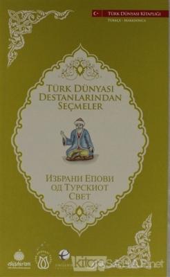 Türk Dünyası Destanlarından Seçmeler (Makedonca-Türkçe)