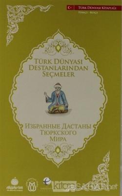 Türk Dünyası Destanlarından Seçmeler (Rusça-Türkçe)