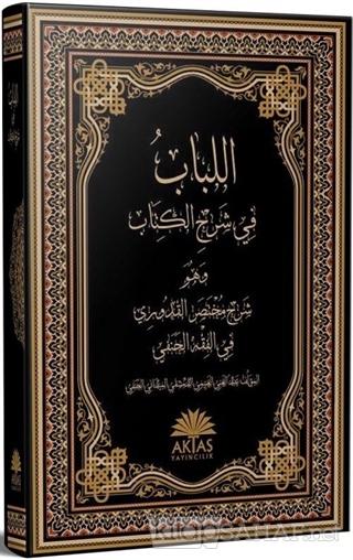 El-Lübab fi Şerhi'l Kitab (Ciltli) - Kolektif | Yeni ve İkinci El Ucuz