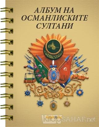 Osmanlı Padişahları Albümü (Makedonca) - Kolektif- | Yeni ve İkinci El