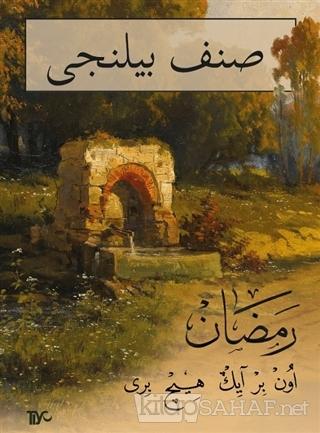 Sınıf Bilinci Ramazan - Kolektif | Yeni ve İkinci El Ucuz Kitabın Adre