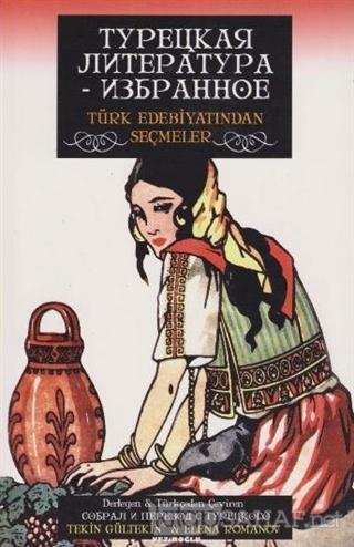 Türk Edebiyatından Seçmeler - Kolektif   Yeni ve İkinci El Ucuz Kitabı
