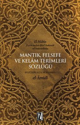 Mantık, Felsefe ve Kelâm Terimleri Sözlüğü - Seyfüddin Ali B. Muhammed