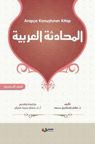 Arapça Konuşturan Kitap HANİ İSMAİL MUHAMMED