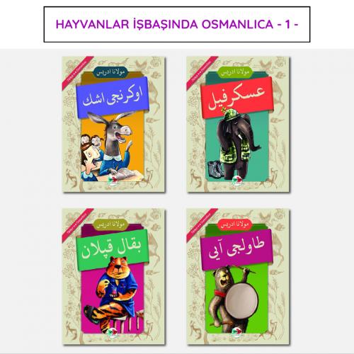 Hayvanlar İşbaşında Osmanlıca - 1 - Mevlâna İdris