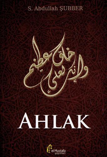 Ahlak S. Abdullah Şubber