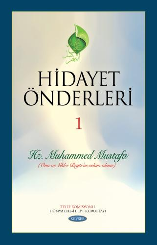 Rahmet Peygamberi Hz. Muhammed (s.a.a) Seti Telif Komisyonu (Dünya Ehl