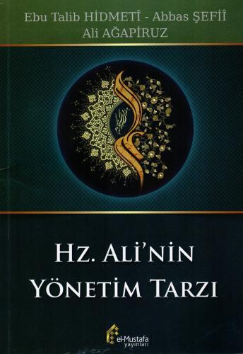 Hz. Ali nin (a.s) Yönetim Tarzı Ebu Talib Hidmetî